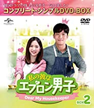 私の彼はエプロン男子~Dear My Housekeeper~ BOX2(コンプリート?シンプルDVD‐BOX5,000円シリーズ)(期間限定生産)