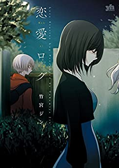 [竹宮 ジン]の恋愛ログ (百合姫コミックス)