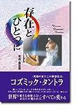 存在とひとつに―ヴィギャン・バイラヴ・タントラ 和尚 講話録 (タントラ秘法の書) 画像