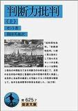 判断力批判 上 (岩波文庫 青 625-7)