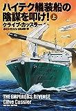 ハイテク艤装船の陰謀を叩け(上) (扶桑社ミステリー)