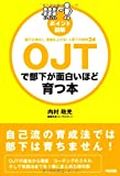 [ポイント図解]OJTで部下が面白いほど育つ本