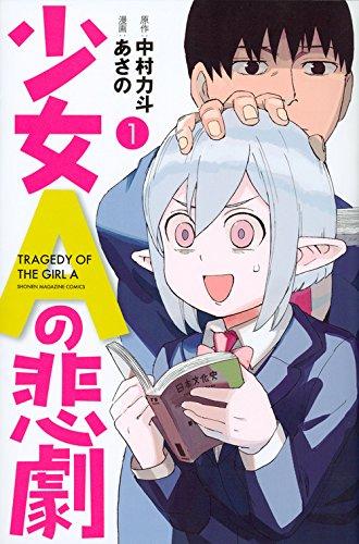 少女Aの悲劇(1) (講談社コミックス)の詳細を見る