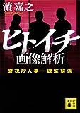 ヒトイチ 画像解析 警視庁人事一課監察係 (講談社文庫)