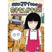 アニメ 学校のコワイうわさ 新・花子さんがきた!!(2) [DVD]