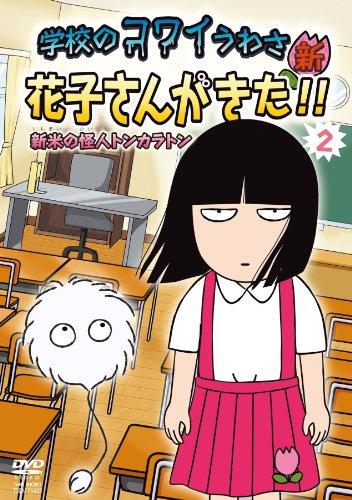 学校のコワイうわさ 新・花子さんがきた!!