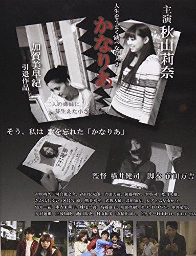 かなりあ [DVD]