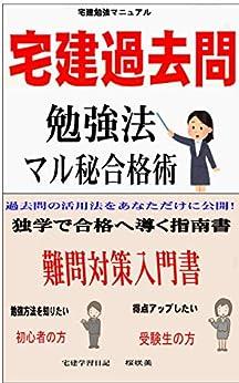 [桜咲美, YOSHINORI  NAKASHIMA]の宅建過去問 勉強法 マル秘合格術 (宅建学習日記)