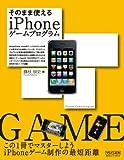 そのまま使える iPhoneゲームプログラム