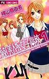 続!美人坂女子高校 1 (Betsucomiフラワーコミックス)