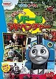 きかんしゃトーマス まるごとっ ソドー島アドベンチャー FTQ-63263 [DVD]