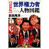最新版  世界権力者 人物図鑑