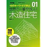 世界で一番やさしい木造住宅 増補改訂カラー版 (エクスナレッジムック 世界で一番やさしい建築シリーズ 1)