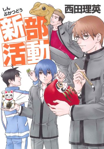新部活動 (マッグガーデンコミックス EDENシリーズ)の詳細を見る