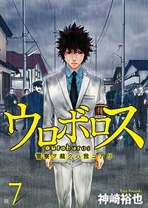 ウロボロス―警察ヲ裁クハ我ニアリ― 7巻 (バンチコミックス)