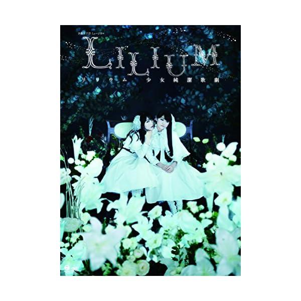 演劇女子部 ミュージカル「LILIUM-リリウム...の商品画像