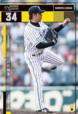 オーナーズリーグ23 OL23 黒カード NB 高宮和也 阪神タイガース