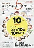 NHKきょうの料理ビギナーズ 2017年4月号 [雑誌] (NHKテキスト)