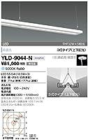 山田照明 昼白色アンビエントライト LED一体型 吊下タイプ(FHF32W×3相当)(φ75mm) YLD-9044-N
