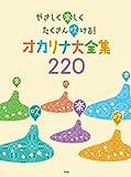 やさしく楽しくたくさん吹ける! オカリナ大全集 220 (楽譜)
