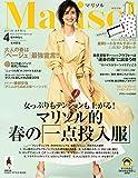 Marisol(マリソル) 2019年 04 月号 [雑誌]