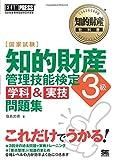 [ワイド版]知的財産教科書 知的財産管理技能検定3級 [学科&実技]問題集