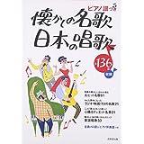 ピアノ譜つき 懐かしの名歌・日本の唱歌 全曲メロ譜&ピアノ伴奏譜つき 全136曲
