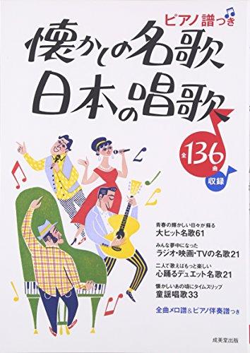 ピアノ譜つき 懐かしの名歌・日本の唱歌 全曲メロ譜&ピアノ伴奏譜つき 全136曲の詳細を見る