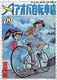 アオバ自転車店 09 (ヤングキングコミックス)