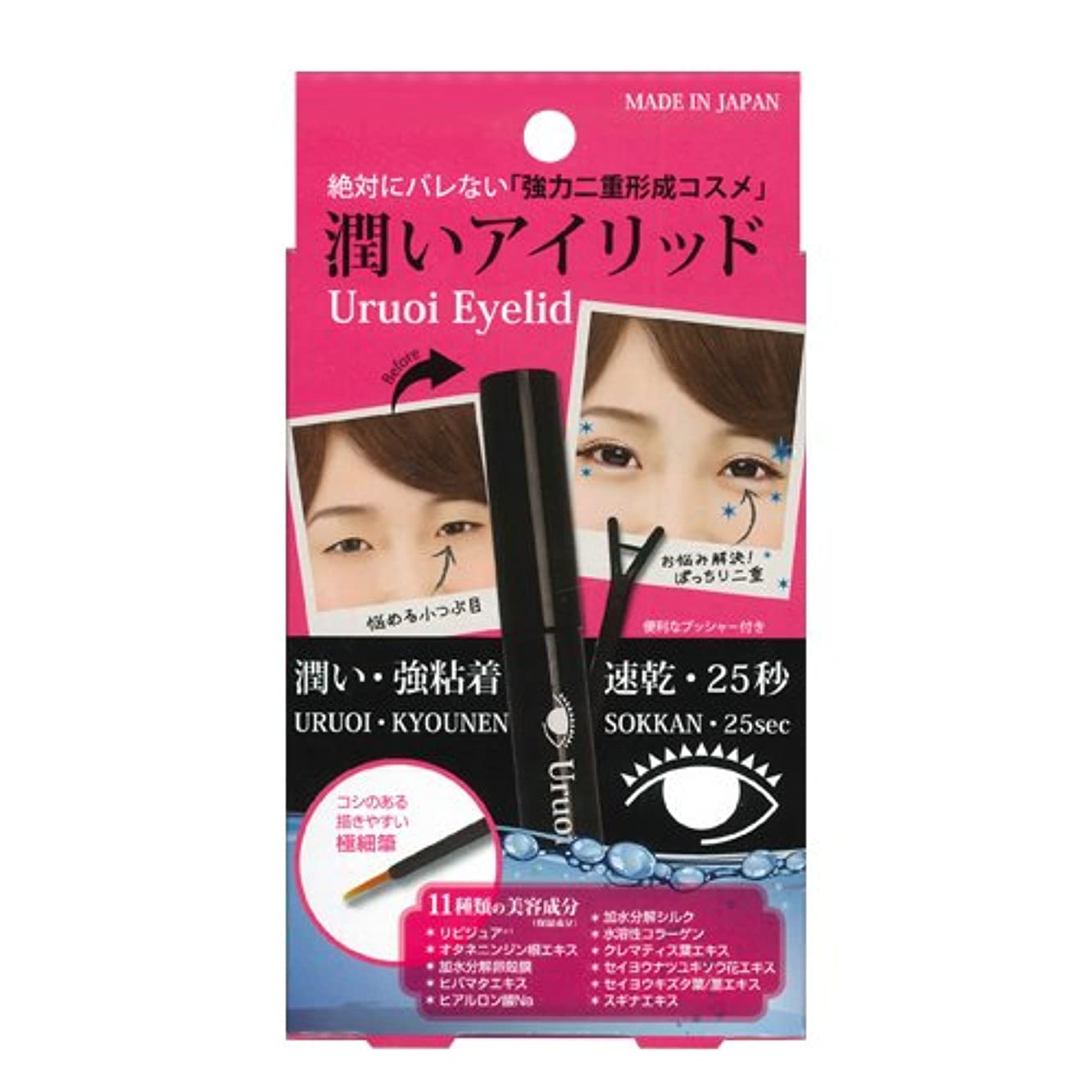 霧深いシルク興奮する二重形成化粧品 潤いアイリッド(Uruoi Eyelid)