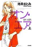 オン・エア (上) (ぶんか社コミック文庫)