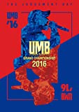 ULTIMATE MC BATTLE GRAND CHAMPIONSHIP 2016 [DVD]