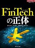 FinTechの正体 週刊ダイヤモンド 特集BOOKS