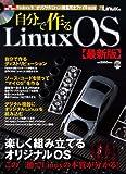 自分で作るLinux OS 最新版 (日経BPパソコンベストムック)