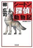 シートン(探偵)動物記 (光文社文庫)