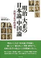 明治・大正の日本論・中国論: 比較文化学的研究