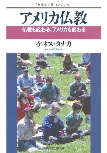 アメリカ仏教