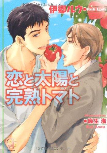 恋と太陽と完熟トマト (ガッシュ文庫)の詳細を見る