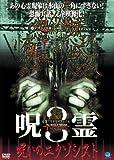 呪霊 3 [DVD]