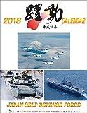 陸・海・空 自衛隊 躍動 2018年 カレンダー 壁掛け B3 CL-402