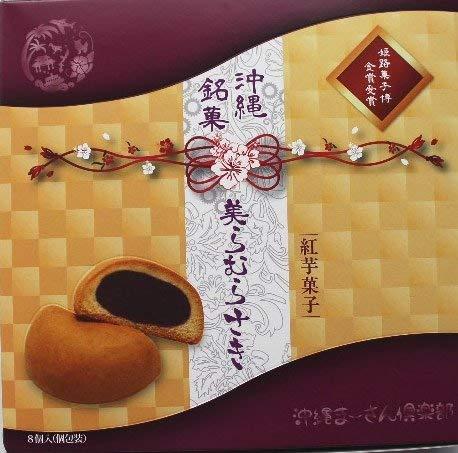 美らむらさき 8個入り×10箱 沖縄農園 色鮮やかな紅いもあんをソフトクッキー生地で包んだ和風洋菓子 紅芋の優しい甘みを堪能 見た目もゴージャス おやつにお土産に