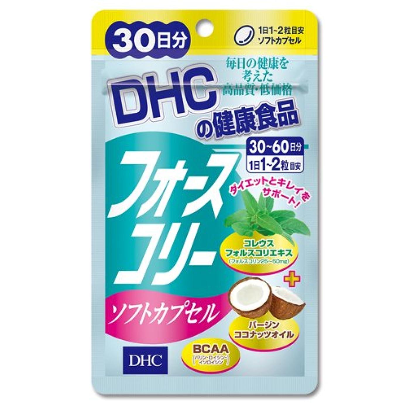 放散するイチゴ人工DHC フォースコリー ソフトカプセル 30日分