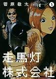 走馬灯株式会社(5) (アクションコミックス)