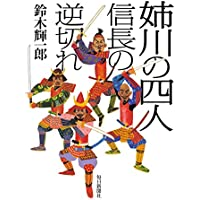 姉川の四人 信長の逆切れ (毎日新聞出版)