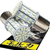 エルカ(Eruka) S25シングル 3014LED64連 明るさ価格サイズのBESTバランス 2個 白 検査色合選別済 SS-063-2S