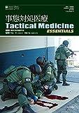 事態対処医療 Tactical Medicine Essentials