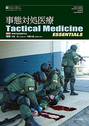 事態対処医療 Tactical Medicine Essentials