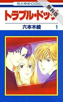 [六本木綾]のトラブル・ドッグ【期間限定無料版】 1 (花とゆめコミックス)