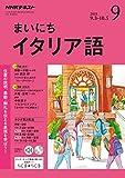NHKラジオまいにちイタリア語 2018年 09 月号 [雑誌]