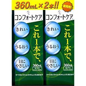 エイエムオー・ジャパン コンフォートケア 洗浄・すすぎ・消毒・保存液 (ソフト用) 360ml×2本 (コンタクトケア用品)